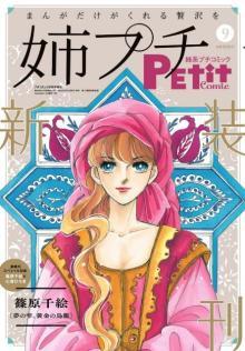 『姉系プチコミック』創刊10年でリニューアル、新装刊号発売 七海ひろきグラビア掲載