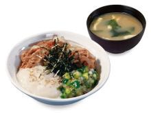 ピリ辛茎わさびで爽やかをプラス!松屋から「山形だしの三色丼」が新発売
