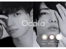 メンズ専用カラコン「Ocpia オクピア 1DAY」で好印象な瞳に!