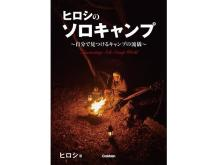 初刷は超豪華3大特典つき!ソロキャンパー芸人・ヒロシ初のキャンプ本
