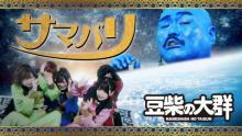 豆柴の大群、10・7avexからメジャーデビュー クロちゃん作詞「サマバリ」MV公開