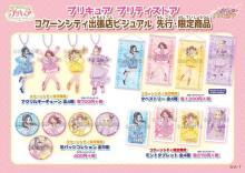 8/12『ヒーリングっど❤プリキュア』風鈴アスミ/キュアアースのグッズが多数発売! 【アニメニュース】