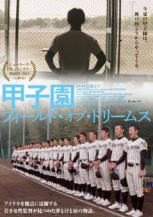 「映画館で甲子園を。」高校野球記録映画を公開 横浜隼人と花巻東に長期取材