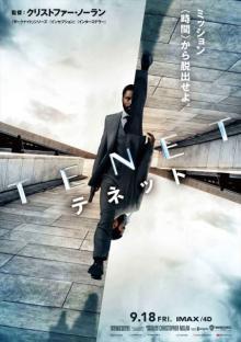 ノーラン監督『TENET』日本は9・18公開 舞台裏を完全網羅した公式本発売決定