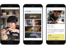 静岡・子どもの学び体験を集めたプラットフォーム「MANAVIVA!」がOPEN
