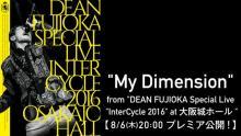DEAN FUJIOKA、4週連続ライブ映像YouTubeプレミア公開