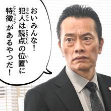 遠藤憲一、『未解決の女』草加刑事のほのぼの4コマ漫画スタート