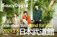 Saucy Dog、来年2・5初武道館決定 新作『テイクミー』詳細も公開