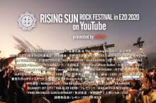 北海道野外フェス『RSR』、15日にオールナイトでYouTube配信 過去映像や特別パフォーマンス公開