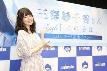 三澤紗千香が初の店舗リリイベ、配信でファンとふれあい 9月の2ndシングル新情報も