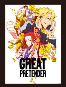 TVアニメ 『GREAT PRETENDER』 を手掛ける(株)WIT STUDIOの中武哲也氏をゲストに迎え、トークショウを開催! 【アニメニュース】