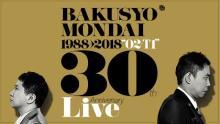 爆笑問題、全編コントの単独ライブ『O2-T1』配信スタート 田中裕二の渾身ダンス「カットかも(笑)」
