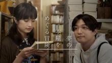 千葉雄大&門脇麦、ドラマと素のトークで世界の「本屋」を紹介