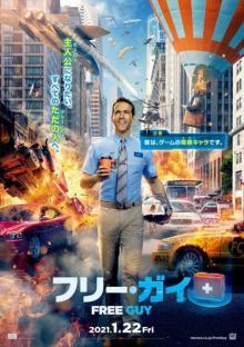ライアン・レイノルズ主演映画『フリー・ガイ』2021年1月公開