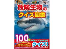 危険な生物をクイズ形式で学ぼう!「危険生物のクイズ図鑑 新装版」が発売