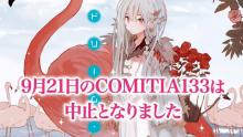 「COMITIA133」の中止が決定、コミティア継続は困難!?8月下旬より、クラウドファンディングを実施!! 【アニメニュース】