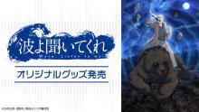 札幌から荒々しくウェーブをお届け!沙村広明原作TVアニメ『波よ聞いてくれ』グッズ発売開始! 【アニメニュース】
