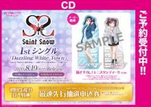 『ラブライブ!サンシャイン!!』「Saint Snow」1st シングル「Dazzling White Town」試聴動画を公開!! 【アニメニュース】