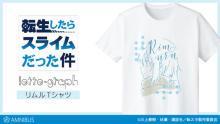 『転生したらスライムだった件』のリムル lette-graph Tシャツ、リムル lette-graph マグカップの受注を開始! 【アニメニュース】