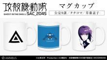 『攻殻機動隊 SAC_2045』のマグカップ、モチーフアクリルキーホルダーの受注を開始! 【アニメニュース】
