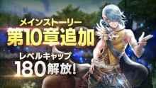 ドラマチック共闘オンラインRPG『De:Lithe』 新章追加・ジョブレベル上限解放など 大型アップデートを実施! 【アニメニュース】