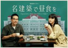 小川紗良、「出会うと心がホッとするような」ドラマ 『名建築で昼食を』に出演