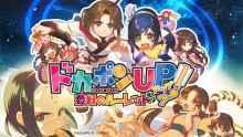 ボードゲームの決定版「ドカポン」シリーズ最新作『ドカポンUP! 夢幻のルーレット』が2020年12月10日発売決定! 【アニメニュース】