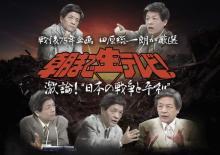 『朝まで生テレビ!』戦後75年企画、テレ朝チャンネル2で一挙放送