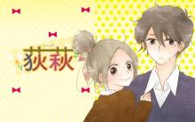 萩野と荻野、苗字の読み間違い多数… 悩む高校生2人の姿描いた漫画連載開始