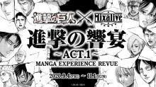 Mixalive TOKYO(ミクサライブ東京)内の「Live Cafe Mixa」がオープン! 新感覚MANGAエンターテインメント「進撃の響宴 ~ACT.1~」チケット販売開始 【アニメニュース】