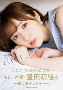 豊田萌絵さんの最新フォトブック「もえしぐらし」は、本日発売! 【アニメニュース】