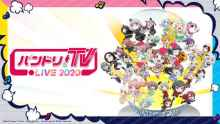 「おうちでバンドリ!&スタァライト展」開催決定!「バンドリ!TV LIVE 2020」第28回放送のお知らせ 【アニメニュース】