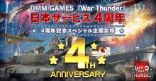 DMM GAMESがサービスを展開しているPC/PS4マルチコンバットオンラインゲーム『War Thunder』日本サービス開始4周年!豪華賞品キャンペーンや限定兵器が手に入る特別イベントも同日開催! 【アニメニュース】