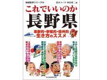 """地元を見つめなおす""""地域批評シリーズ""""新刊は「長野県」を徹底調査!"""