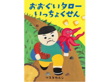 爆笑必至!絵本作家マスダカルシ最新絵本「おおぐいタローいっちょくせん」