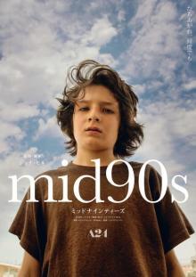 15歳の誕生日を迎えたサニー・スリッチ、映画『mid90s』本編シーン解禁