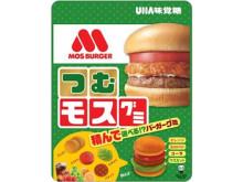 グミを積んでハンバーガーが作れる!?「モスバーガー」コラボのグミが新登場