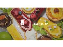 パリで人気のパティスリー「アルノー・ラエール」が「Cake.jp」で販売開始