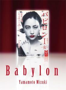 """山本美月、大ファンアニメ『バビロン』原作で特製カバー """"最悪の女""""を「演じたい」"""