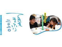 自由研究の題材に!農林水産省の子ども向けWeb講座「夏まふり2020」