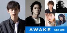 吉沢亮、AI将棋のプログラマー役で映画主演「今まで出演した作品の中で一番好き」