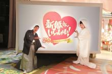 『新婚さんいらっしゃい!』リモート結婚式企画の1時間スペシャル