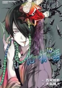 漫画『化物語』直江津町の地図配布、地理情報が初公開 コミックス10巻発売記念