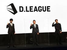 世界初のプロダンスリーグ『D.LEAGUE』発足 来年1月開幕 HIROが感慨「ダンス業界としては夢のまた夢」