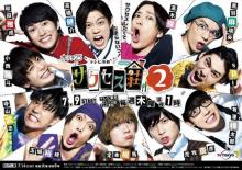 『サクセス荘2』8・22生配信イベント開催決定