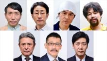 ドラマ『働かざる者たち』すごく働いている俳優陣が続々出演