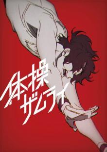 MAPPA新作オリジナルアニメ『体操ザムライ』10月開始、キャスト公開 内村航平選手も応援