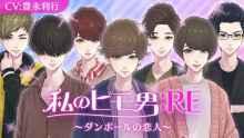 ヒモ育成ゲームアプリ「私のヒモ男:RE~ダンボールの恋人~」提供開始! 【アニメニュース】