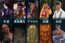 『妖怪シェアハウス』アマビエ役に片桐仁、ヤマンバギャル風の山姥役に長井短
