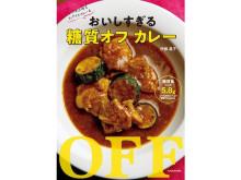 """カレーがダイエットの味方に! """"糖質オフカレー""""のレシピ本が発売中"""